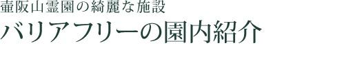 バリアフリーの園内紹介