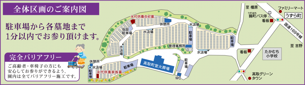 区画案内図