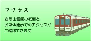 壺阪山霊園アクセス